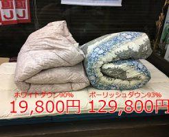羽毛布団の価格