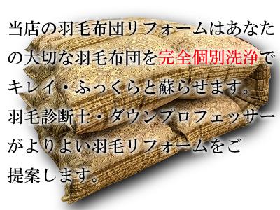 羽毛布団のリフォーム(打ち直し)+
