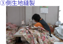 側生地縫製