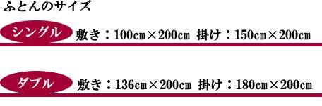 布団のサイズ画像