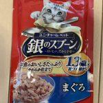激安!!「銀のスプーン」猫用ペットフード早いもの勝ち!!